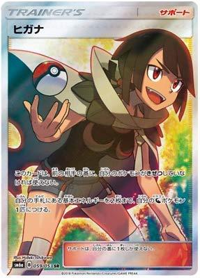 Pokemon Card SunMoon Dragon Storm Zinnia 059/053 SR SM6a Japanese