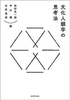 [松村圭一郎, 中川理, 石井美保]の文化人類学の思考法