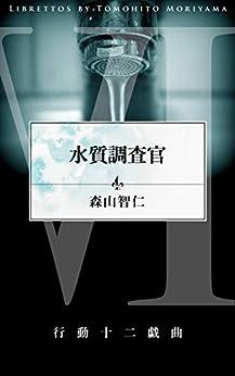 [森山智仁]の水質調査官 行動十二戯曲