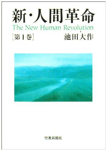 新・人間革命〈第1巻〉
