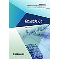 Enterprise Financial Analysis(Chinese Edition)