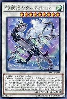 遊戯王/第9期/2弾/NECH-JP089 幻獣機ヤクルスラーン R