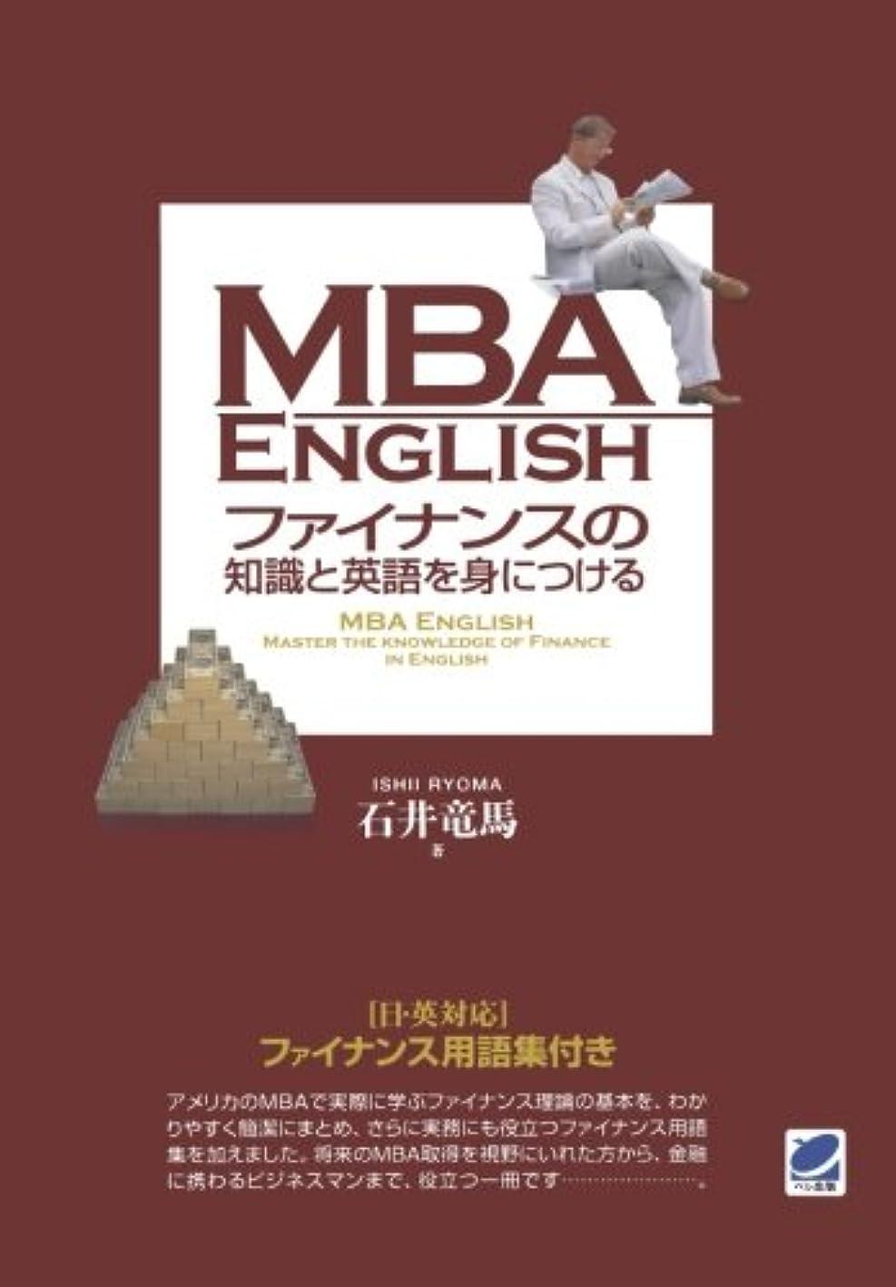 賢いアルファベットまろやかなMBA ENGLISH ファイナンスの知識と英語を身につける