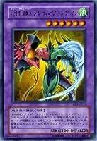 遊戯王カード 【 E・HERO フレイム・ウィングマン 】 EE3-JP215-UR 《エキスパートエディションVol.3》
