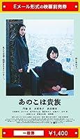 『あのこは貴族』2021年2月26日(金)公開、映画前売券(一般券)(ムビチケEメール送付タイプ)