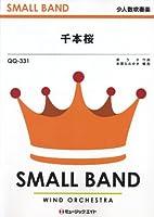 千本桜/黒うさ (少人数吹奏楽 QQ-331) (SMALL BAND 少人数吹奏楽)