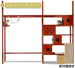 ニャンダフルシェルフ カラー(シャンパンゴールド) BOX色付き 横幅2,520mm