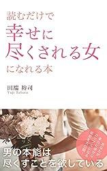 読むだけで幸せに尽くされる女になれる本: 男の本能は尽くすことを欲している Kindle版 田端裕司