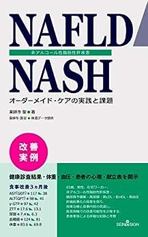 [薬師寺聖]のNAFLD/NASH 非アルコール性脂肪性肝疾患 オーダーメイド・ケアの実践と課題