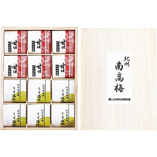 和歌山県農業協同組合連合会 梅干し 紀州南高梅 2種12粒 (個包装) 00014