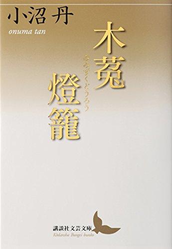 木菟燈籠 (講談社文芸文庫)