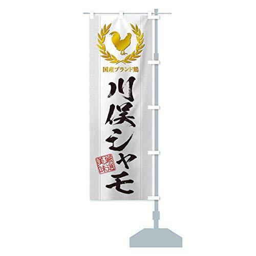 ブランド鶏/川俣シャモ のぼり旗 サイズ選べます(ジャンボ90x270cm 右チチ)