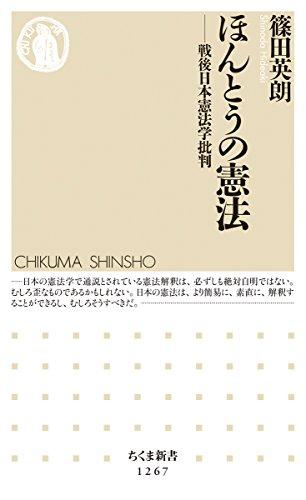 ほんとうの憲法: 戦後日本憲法学批判 (ちくま新書 1267)