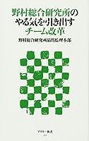 野村総合研究所のやる気を引き出すチーム改革 (アスキー新書)