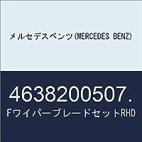メルセデスベンツ(MERCEDES BENZ) FワイパーブレードセットRHD 4638200507.