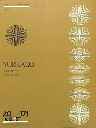 [全音ギターピース]ゆりかご 作曲・編曲:平井康三郎 (ZG171)
