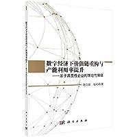 数字经济下价值链重构与产能利用率提升:基于异质性企业的理论与实证