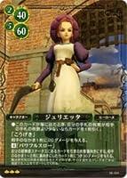 ドラゴンクエストTCG 《ジュリエッタ》 DQ06-004 第6弾 ドラゴンクエストヒーローズ シングルカード