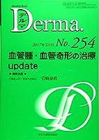血管腫・血管奇形の治療 update (MB Derma(デルマ))