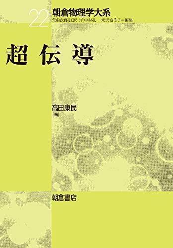 超伝導 (朝倉物理学大系)