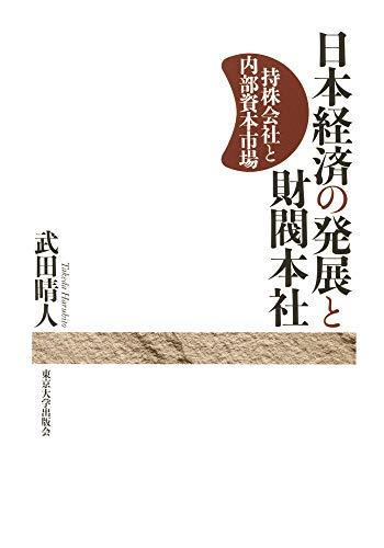 日本経済の発展と財閥本社: 持株会社と内部資本市場