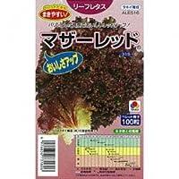 レタス 種 マザーレッド 小袋(約100粒)