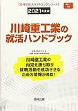 川崎重工業の就活ハンドブック 2021年度版 (JOB HUNTING BOOK 会社別就活ハンドブックシリ)