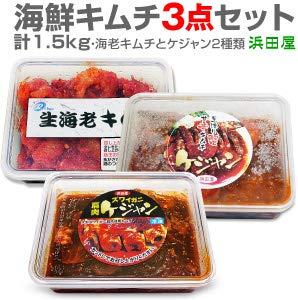 【冷凍】海鮮キムチ3点セット(生赤海老キムチ500g・渡り蟹ケジャン500g・ズワイガニケジャン500g)合計約1.5kg