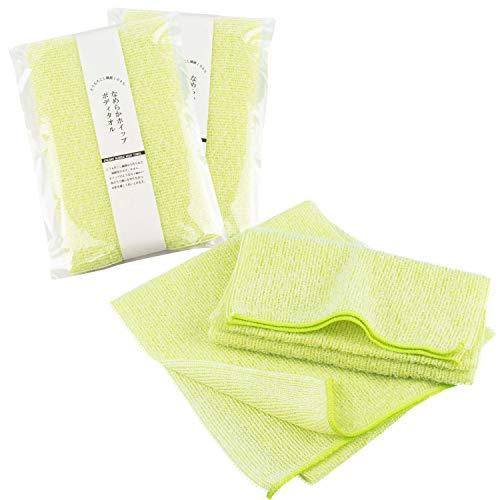 ブルーム なめらかホイップ ボディタオル とうもろこし繊維100% 弱酸性 2枚セット (グリーン)
