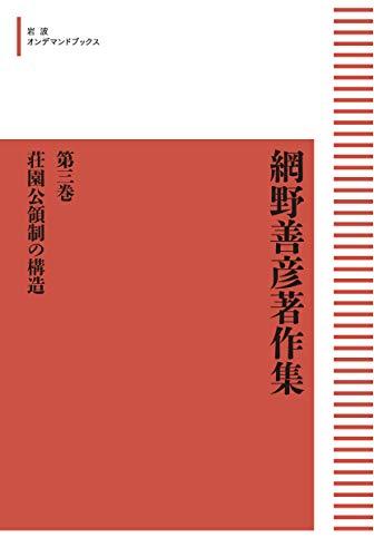網野善彦著作集 第3巻 荘園公領制の構造 (岩波オンデマンドブックス)の詳細を見る