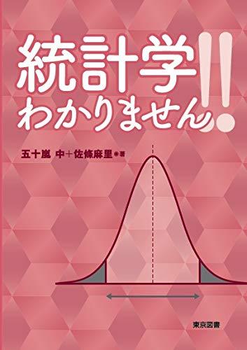 [画像:統計学わかりません! !]