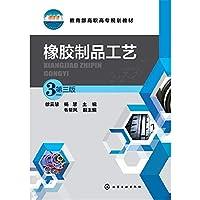 橡胶制品工艺(第3版教育部高职高专规划教材)