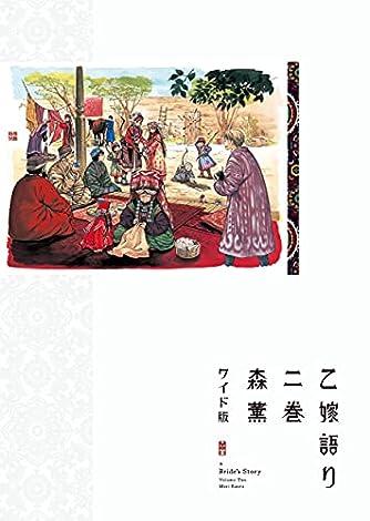 乙嫁語り<ワイド版> 2 (青騎士コミックス)