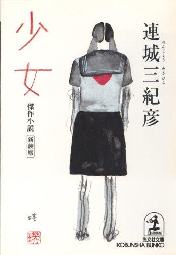 少女 (光文社文庫)