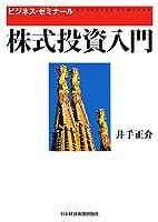 株式投資入門 (ビジネス・ゼミナール)