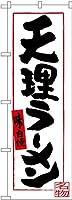 のぼり旗 天理ラーメン SNB-3522(受注生産)