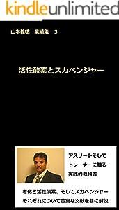 山本義徳 業績集 5巻 表紙画像