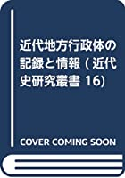 近代地方行政体の記録と情報 (近代史研究叢書 16)