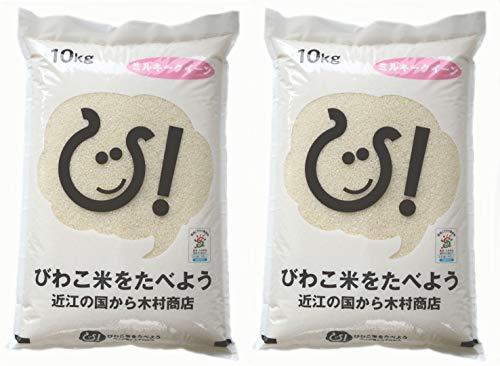 【精米】新米 ミルキークイーン 環境こだわり米 精米済み白米20kg【令和3年・滋賀県産】