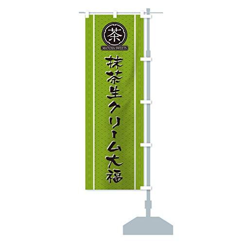 抹茶生クリーム大福 のぼり旗 サイズ選べます(ショート60x150cm 右チチ)