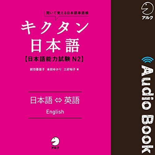 『キクタン日本語 日本語能力試験 N2 日本語⇔英語(Japanase⇔English)』のカバーアート