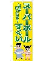 スーパーボールすくい のぼり旗()