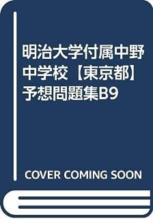 明治大学付属中野中学校【東京都】 予想問題集B9