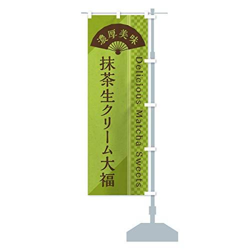 抹茶生クリーム大福/抹茶スイーツ のぼり旗 サイズ選べます(ハーフ30x90cm 右チチ)