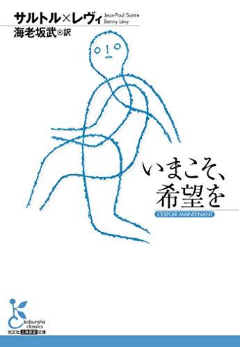 いまこそ、希望を (光文社古典新訳文庫)
