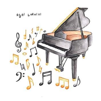 당신을 위한 피아노 - 오늘의 뉴에이지