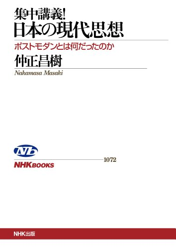 集中講義!日本の現代思想 ポストモダンとは何だったのか NHKブックス