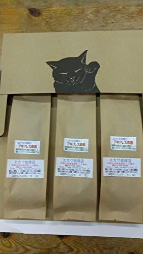自家焙煎コーヒー豆【シングルオリジン】コスタリカのアキアレス農園(中深煎り)、100g×3袋(合計300g)、豆の姿形のまま、ネコポス便でお届け