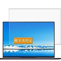 Sukix のぞき見防止フィルム 、 HUAWEI MateBook X Pro 2019 13.9インチ 向けの 反射防止 フィルム 保護フィルム 液晶保護フィルム(非 ガラスフィルム 強化ガラス ガラス ) のぞき見防止 覗き見防止フィルム 修繕版