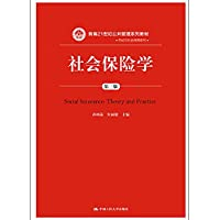 Social Insurance (Third Edition) (New 21st Century Public Management Series Textbook)(Chinese Edition)
